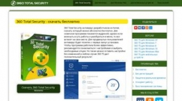 Site 360-total-security.ru