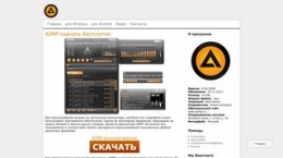 Screenshot aimpru.ru