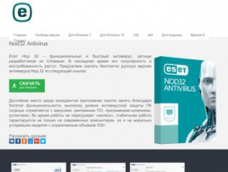Site antivirus-nod-32.ru