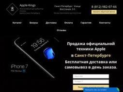 Site apple-kings.ru
