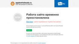 Site applewholesale.ru