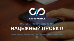 Screenshot cashproject.ru