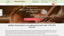 Screenshot ctm-spaschool.com.ua