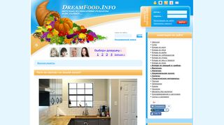 Site DreamFood.info