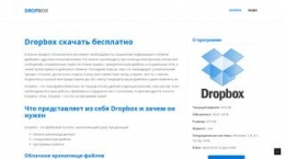 Screenshot dropboxx.ru