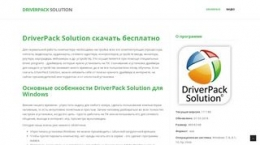 Screenshot drpsolution.ru