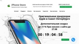 Screenshot i-iphone-store.ru