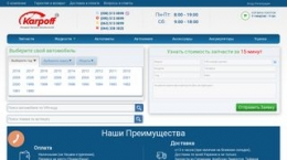 Screenshot karpoff.com.ua