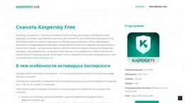 Screenshot kasfree.ru