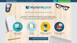 Site multiurok.ru