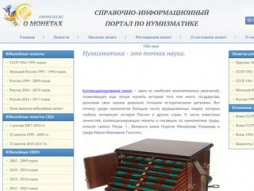 Screenshot omonetax.ru