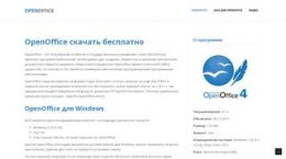 Screenshot openofficerus.ru