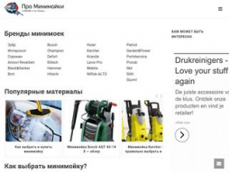 Screenshot prominimoyki.ru