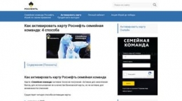 Site rosneft-family.ru