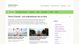 Screenshot samui-site.ru
