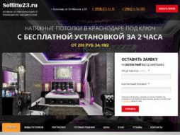 Site soffitto23.ru