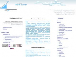 Screenshot softtime.ru