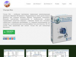 Site ultraiso-win.ru