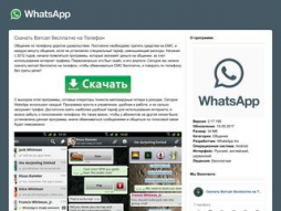 Site whatsapp-load.ru