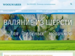Screenshot woolwares.ru